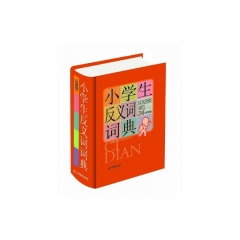 小学生反义词词典.图解版(精)