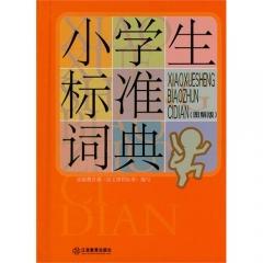 小学生标准词典.图解版(精)