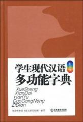 学生现代汉语多功能字典:彩图版(精)