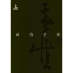 《黄慎全集》(全套4卷5册·精)