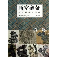 画室必备.中国画技法图典.石篇