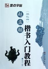 赵孟頫胆巴碑楷书入门教程:毛笔入门教程