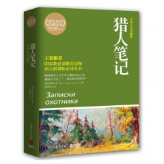 猎人笔记(权威全译典藏版)