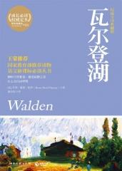 瓦尔登湖(权威全译典藏版)