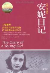 安妮日记(权威全译典藏版)