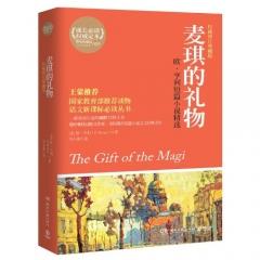 麦琪的礼物/欧·亨利短篇小说精选(权威全译典藏版)