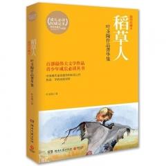 稻草人叶圣陶作品菁华集(插图珍藏本)