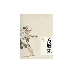 方增先:艺术中国年都艺术家.5