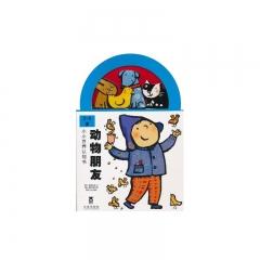小小世界认知书:动物朋友(2-5岁)