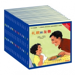 """""""长大我最棒""""儿童健康心理与完美人格塑造图画书(注音版)(共15册)"""