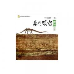 亚洲第一龙马门溪龙揭秘