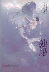 独船/常新港心灵成长系列