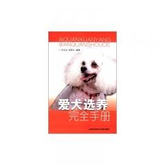 爱犬选养完全手册