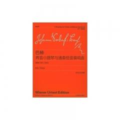 巴赫两首小提琴与通奏低音奏鸣曲(中外文对照)