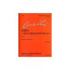 科雷利:小提琴与通奏低音奏鸣曲Op.5(第一卷)中外文对照