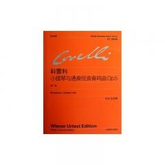 科雷利:小提琴与通奏低音奏鸣曲Op.5(第二卷)中外文对照