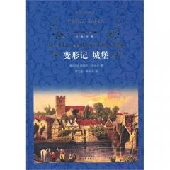 变形记 城堡(精)/经典译林