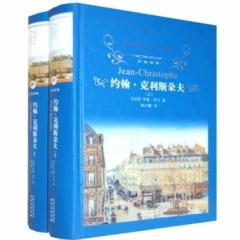 约翰.克利斯朵夫(上下册,精)/经典译林