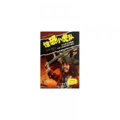 惊恐小虎队/红衣船长骷髅旗&巨人部落的蝎子魔石