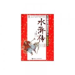水浒传/中国古典名著系列.经典赏读本