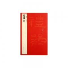礼器碑/中国碑帖名品(十一)