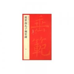 虞世南孔子廟堂碑/中国碑帖名品[四十一]