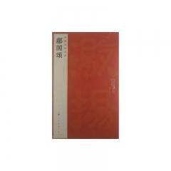 郙閣頌/中国碑帖名品[十六]