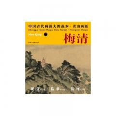 梅清.二/中国古代画派大图范本·黄山画派