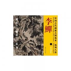 李鱓 一/中国古代画派大图范本·扬州八怪