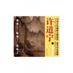 徐道宁.一/中国古代画派大图范本·北方山水画派