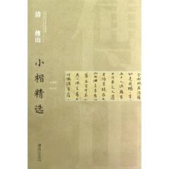 清傅山小楷精选/中国古代书家小楷精选