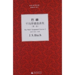 巴赫平均律键盘曲集(第一卷、精)