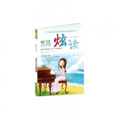 炫读·蔚蓝色的梦想卷/意林炫读系列