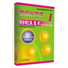 新概念英语(新版).1/同步词汇讲、练、听(新概念英语学习必备)含光盘