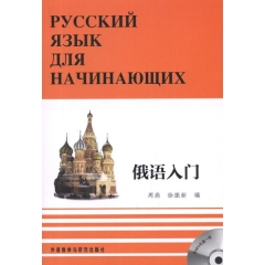 俄语入门(全三册)(含光盘)