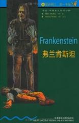 弗兰肯斯坦/书虫.牛津英汉双语读物