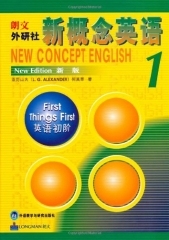 朗文.外研社新概念英语1(新版)