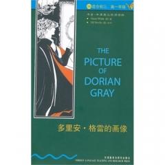 多里安.格雷的画像