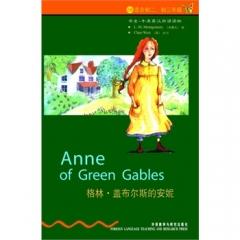 格林.盖布尔斯的安妮