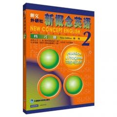 朗文.外研社新概念英语练习册 新版 2:实践与进步