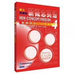 朗文外研社新概念英语4(新版)教师用书