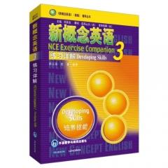 新概念英语练习详解(3):培养技能