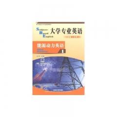 大学专业英语SBE能源动力英语(1)