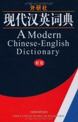 新华图书 支持正版 现代汉英词典(新版.精)