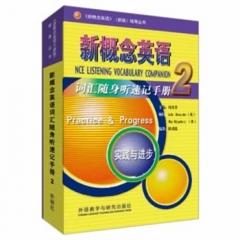 新概念英语词汇随身听速记手册2:实践与进步