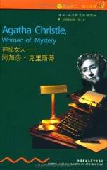 神秘女人:阿加莎.克里斯蒂 新华书店 正版