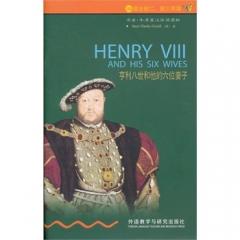 亨利八世和他的六位妻子