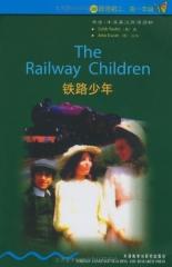 铁路少年/书虫·牛津英汉双语读物