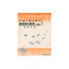 新标准 德语强化教程(初级)2 教师手册