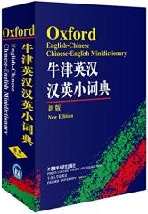 牛津英汉汉英小词典(新版,软精)